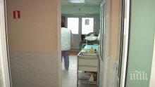 АБСУРД! Двама пациенти делят едно легло в болница за рехабилитация