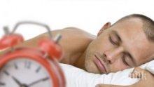 Сънят ни предпазва от трупане на килограми