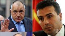 НА ВИСОКО НИВО! Зоран Заев идва на среща с Бойко Борисов и Румен Радев