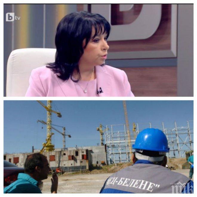 """Теменужка Петкова: Реакторите за АЕЦ """"Белене"""" ще пристигнат у нас до септември"""