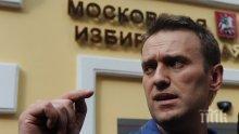 ЦИК на Русия поряза Навални: Няма право да се кандидатира за президент