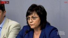Нинова изненада червените: БСП прави партийна телевизия