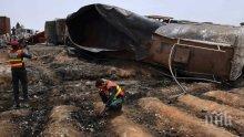 КАСАПНИЦА! 190 изгоряха живи при взрив на цистерна в Пакистан