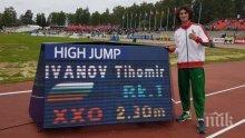 """БРАВО! Тихомир Иванов отново прелетя над 2.30 м за второ място на """"Златен шпайк"""" (СНИМКИ)"""