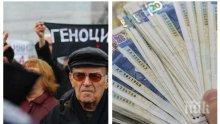 РАДОСТ ЗА ПЕНСИОНЕРИТЕ! От днес минималната пенсия става 180 лева