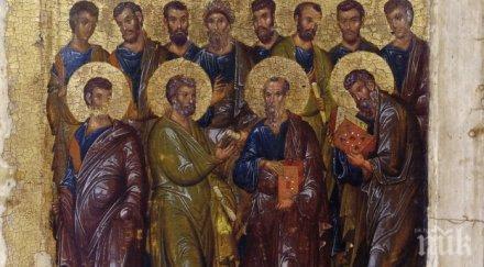Голям празник е! Почитаме светите апостоли