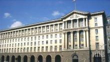 Кабинетът прави Национален съвет по антикорупция