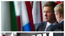 """В Русия:  """"Газпром"""" възражда """"Южен поток"""" в малък мащаб с участието на България, Сърбия и Унгария"""