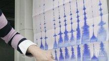 ИЗВЪНРЕДНО! Поредно земетресение разтърси Македония