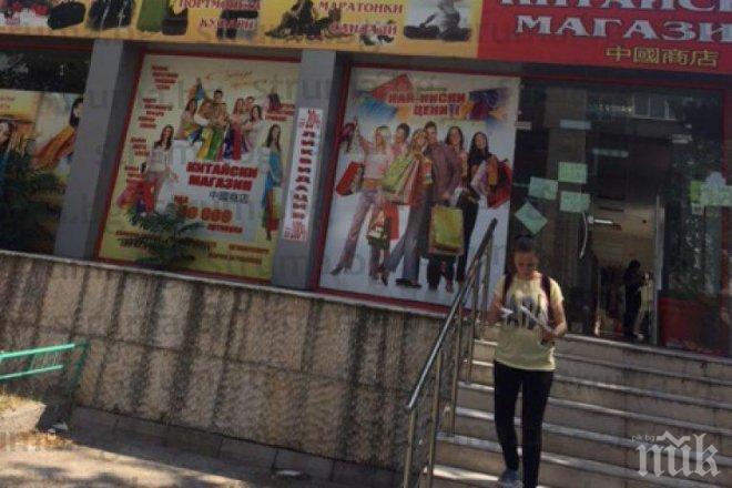 10a35f40bd5 Знаков фалит в Благоевград! Първият китайски магазин хлопва кепенци...