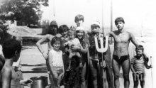 Спомени от соца: Моето последно пионерско лято