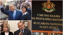 ИЗВЪНРЕДНО В ПИК! Сметната палата разкри колко са похарчили партиите за президентските избори