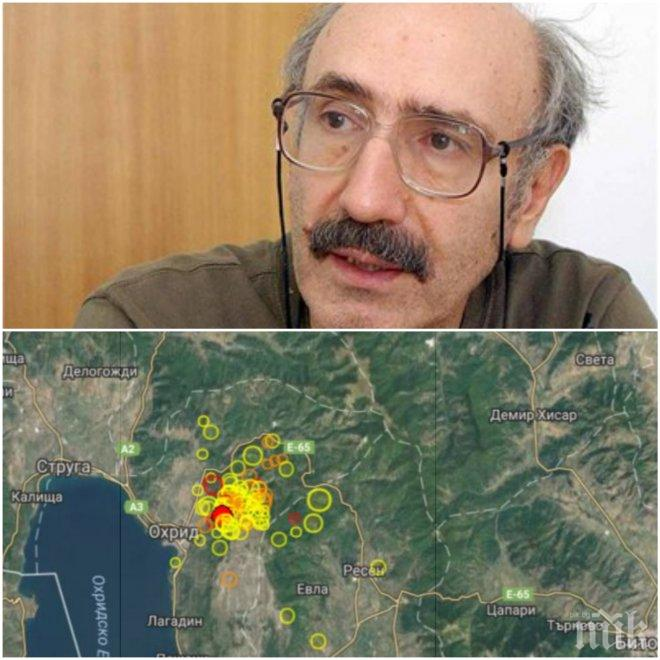 ИЗВЪНРЕДНО! Геофизик от БАН изненадан от вулкана в Македония, който се тресе от дни и бълва газове!