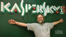 """""""Касперски"""" отрекоха да имат връзки с руското разузнаване"""