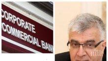 ИЗВЪНРЕДНО! Социалистът Румен Гечев разкри кой проспа източването на КТБ: Втората среща за банката бе катастрофа за БНБ