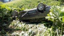 Кола падна по таван в дере, по чудо няма жертви