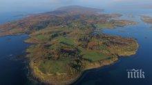 Продават шотландски остров за 5 млн. евро