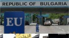ИЗВЪНРЕДНО! Турция удари черен печат на 77 българи! Анкара ни нареди в списък с терористи