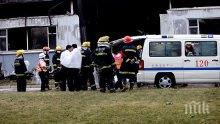Трагедия! 22-ма загинали при пожар в жилищен дом в Китай