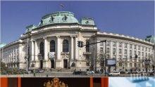 ИЗВЪНРЕДНО И ПЪРВО В ПИК! Сметната палата със скандални разкрития за Софийския университет: Не дават вярна и честна информация за финансовото си състояние!