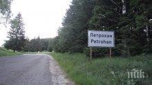 АВАРИЯ! И проходът Петрохан е задръстен, колите се пренасочват през Берковица