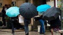 ЛЯТОТО ПАК ЗАМРЪЗНА! Дъждове и градушки ще ни мъчат през целия ден,температурите ще паднат с повече от 10 градуса