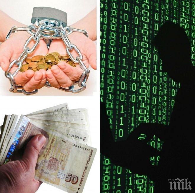 НОВ ВИД ИЗМАМА! Хакери заплашват и обират длъжници на фирми за бързи кредити