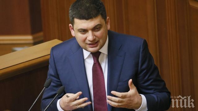 Премиерът на Украйна Владимир Гройсман няма да се бори за президентския пост