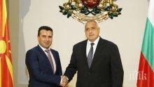 Зоран Заев: Наше желание е да подпишем договора с България