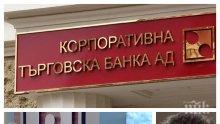 """ГОРЕЩА ТЕМА! Ще изплува ли истината за потъналите милиарди в аферата """"КТБ""""? Адвокатите на банкера: Цветан Василев се е обграждал с боклуци!"""