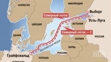 """""""Ди Велт"""" с мрачна прогноза: """"Северен поток"""" 2 няма да го бъде!"""