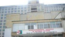Старозагорската болница затваря врати?