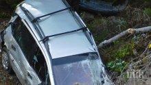 НА КОСЪМ! Кола падна в пропаст, шофьорът по чудо остана жив
