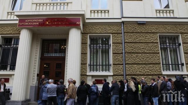 РЕКОРД! 15 хиляди страници обвинителен акт за КТБ влизат спецсъда