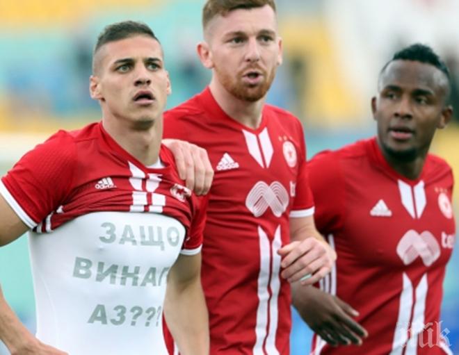 Шамар по ас на ЦСКА