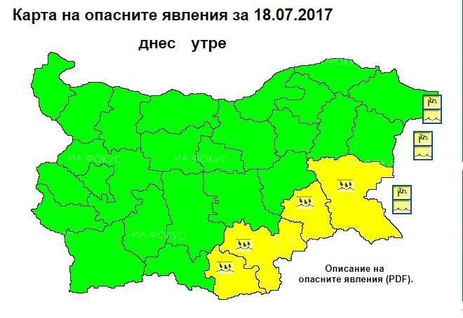 Жълт код за порои в 4 области във вторник - ето къде ще вали проливен дъжд