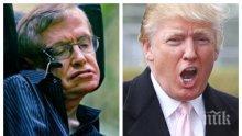 Стивън Хокинг със страшна прогноза! Тръмп ще докара Апокалипсис - океаните ще закипят, температурата ще достигне 250 градуса по Целзий...