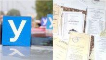 ИЗВЪНРЕДНО И САМО В ПИК! Удариха 36 души в Плевен с фалшиви дипломи, изкарали шофьорски книжки! Взимат им ги!