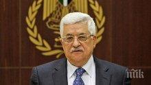 Напрежение! Президентът на Палестина Махмуд Абас нареди замразяване на контактите с Израел