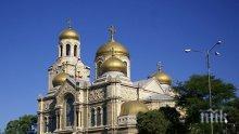 """""""Дейли Експрес"""": Варна е вероятно най-добрият европейски крайбрежен град, за който никой не е чувал"""