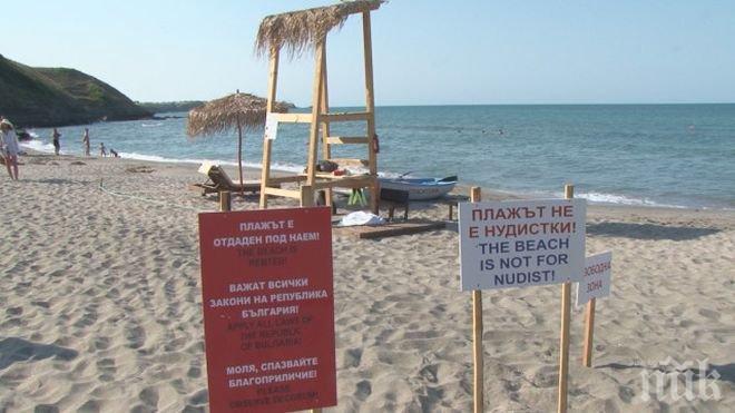 Първа глоба на нудист на плажа Делфин