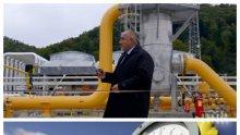 """ИЗВЪНРЕДНО! Добра новина за България! YES за руския газ в Европа и нашия хъб """"Балкан"""" от ЕК"""