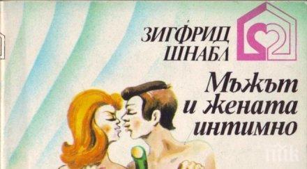 """""""Мъжът и жената интимно"""" – сексуалната библия на соца"""