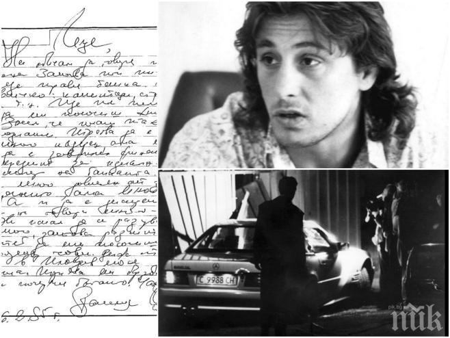 СЕНЗАЦИОННИ РАЗКРИТИЯ! Васил Илиев убит заради банка! Ето какво написал боса на ВИС в последното си писмо (СНИМКА)