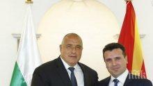 Правителствата на България и Македония ще увеличат сигурността на енергийните доставки в Югоизточна Европа