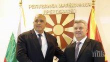 Борисов към Георге Иванов: Отношенията между България и Македония се нуждаят от повече прагматизъм