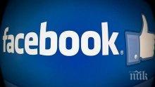 Изкуственият интелект на Фейсбук даде фира, изключиха го