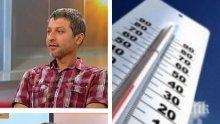 СПОРЕД ЕКСПЕРТИТЕ! Какво време да очакваме през август и как промените в температурата се отразяват на здравето ни?