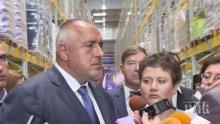 Премиерът Бойко Борисов: В момента България е в тройката с най-нисък външен дълг в Европа