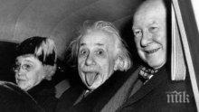 Продадоха изплезения Айнщайн за 125 000 долара